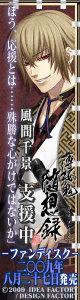 Chikage_wa160x600_2
