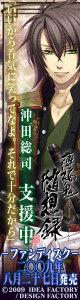 Okita_you160x600