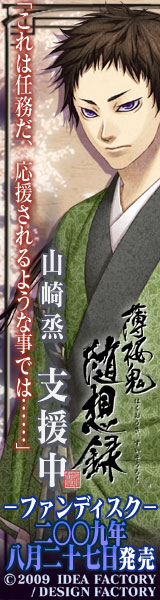 yamazaki01_2